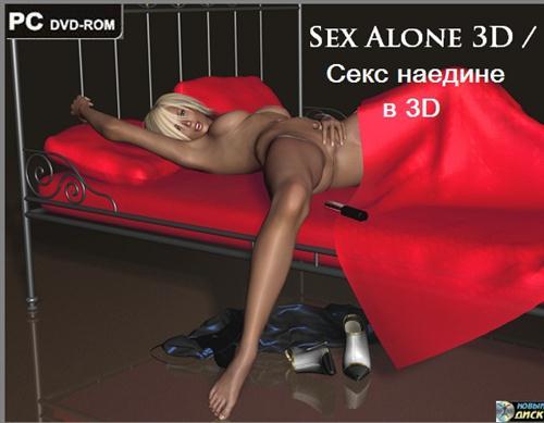 Секс симуляторы 3д