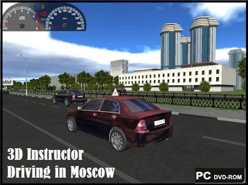 Скачать симулятор вождения [2007] торрент.
