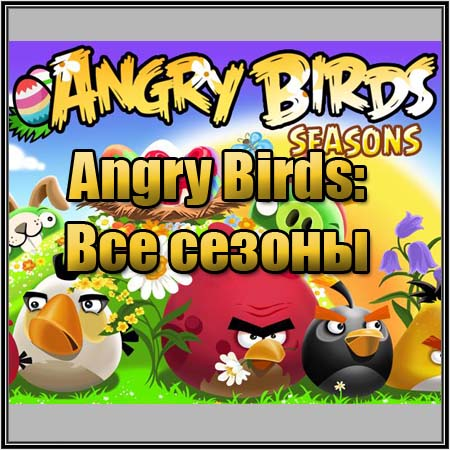 Angry Birds: All Seasons(2011/Repack от R.G.Creative)