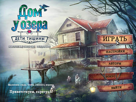 Lake House: Children of Silence CE (2012) RUS