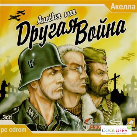 Другая война (PC/2003/RUS/RePack by Fenixx)