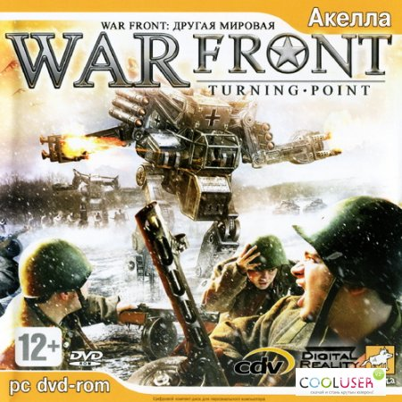 Другая мировая / War Front Turning Point (2007/RUS/L)